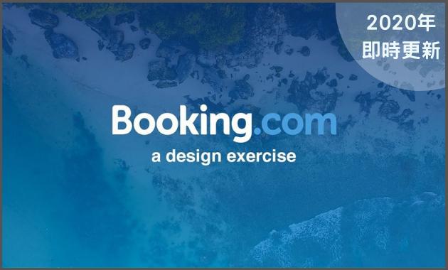 booking-住宿訂房平台