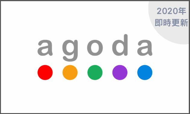 agoda-住宿訂房平台