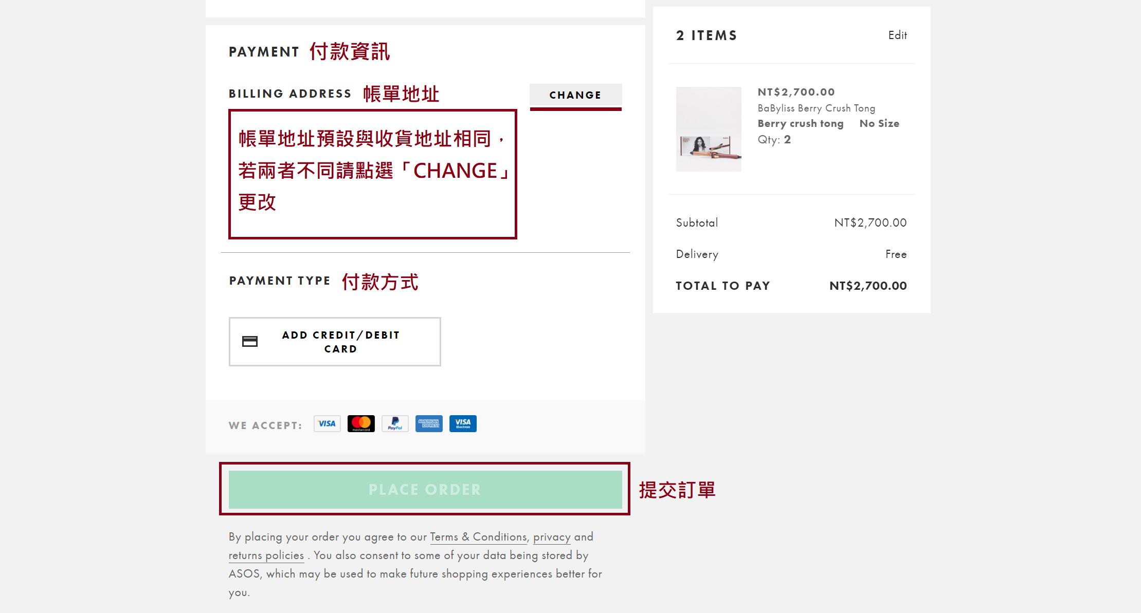 ASOS購物教學-填寫付款資訊(包括帳單地址)