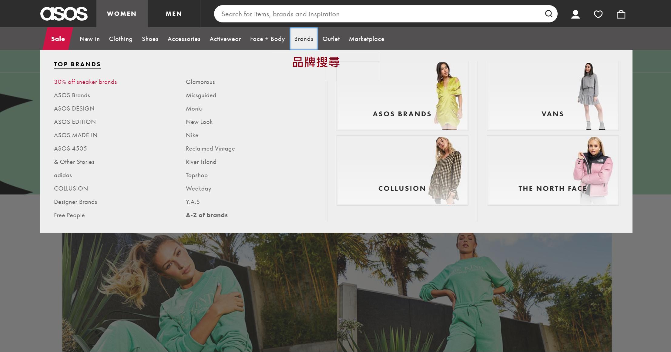 ASOS購物教學-品牌搜尋