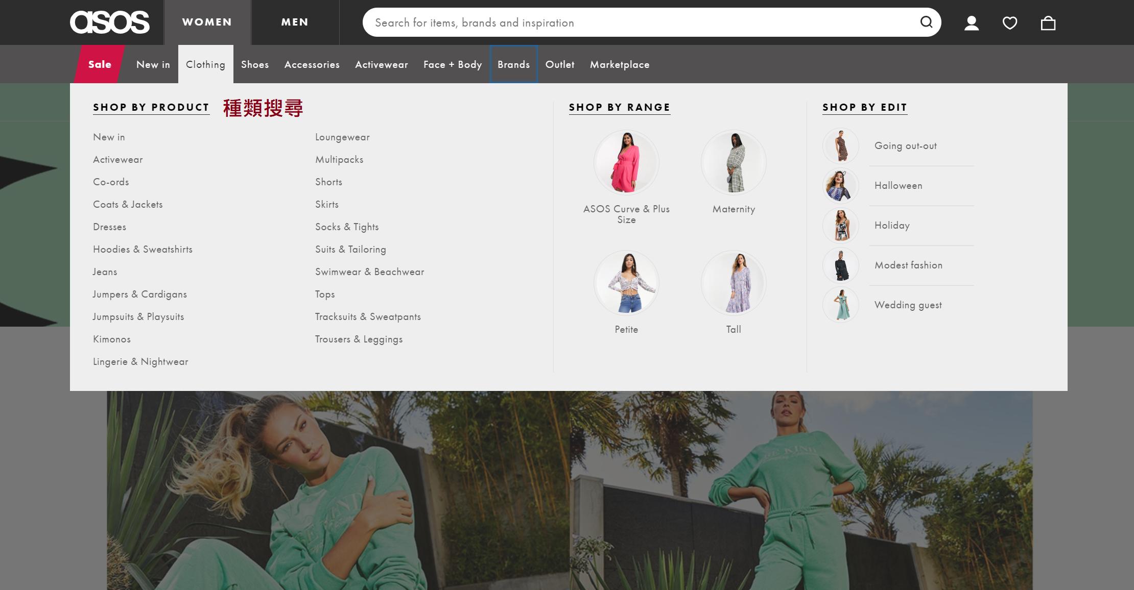 ASOS購物教學-服飾種類搜尋