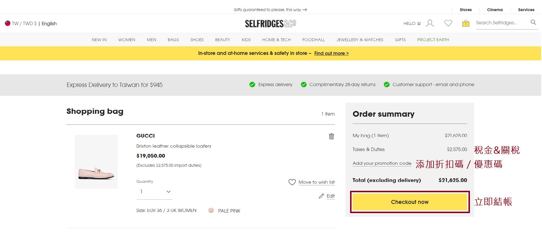 Selfridges & Co. 英國線上百貨購買教學-檢視購物車