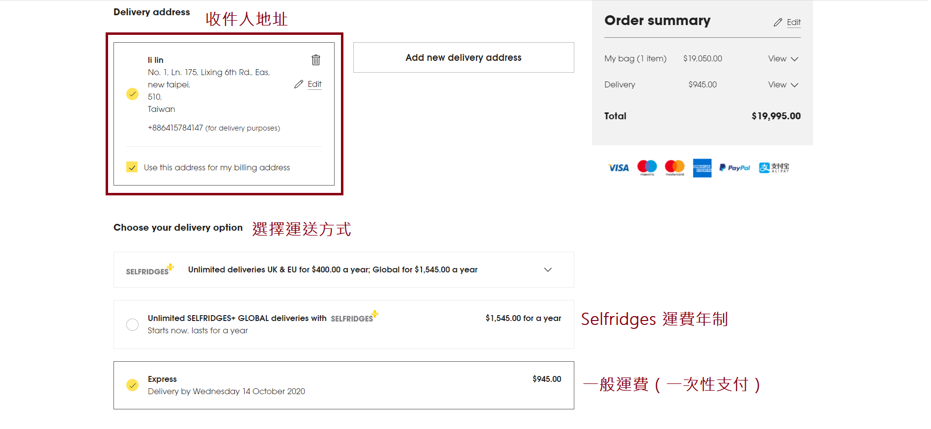 Selfridges & Co. 英國線上百貨購買教學-選擇配送方式