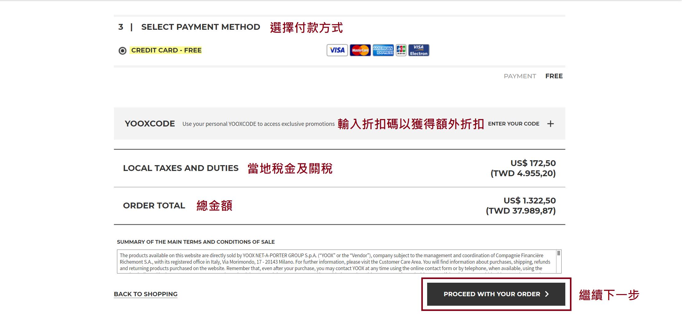 YOOX 購買教學-選擇付款方式