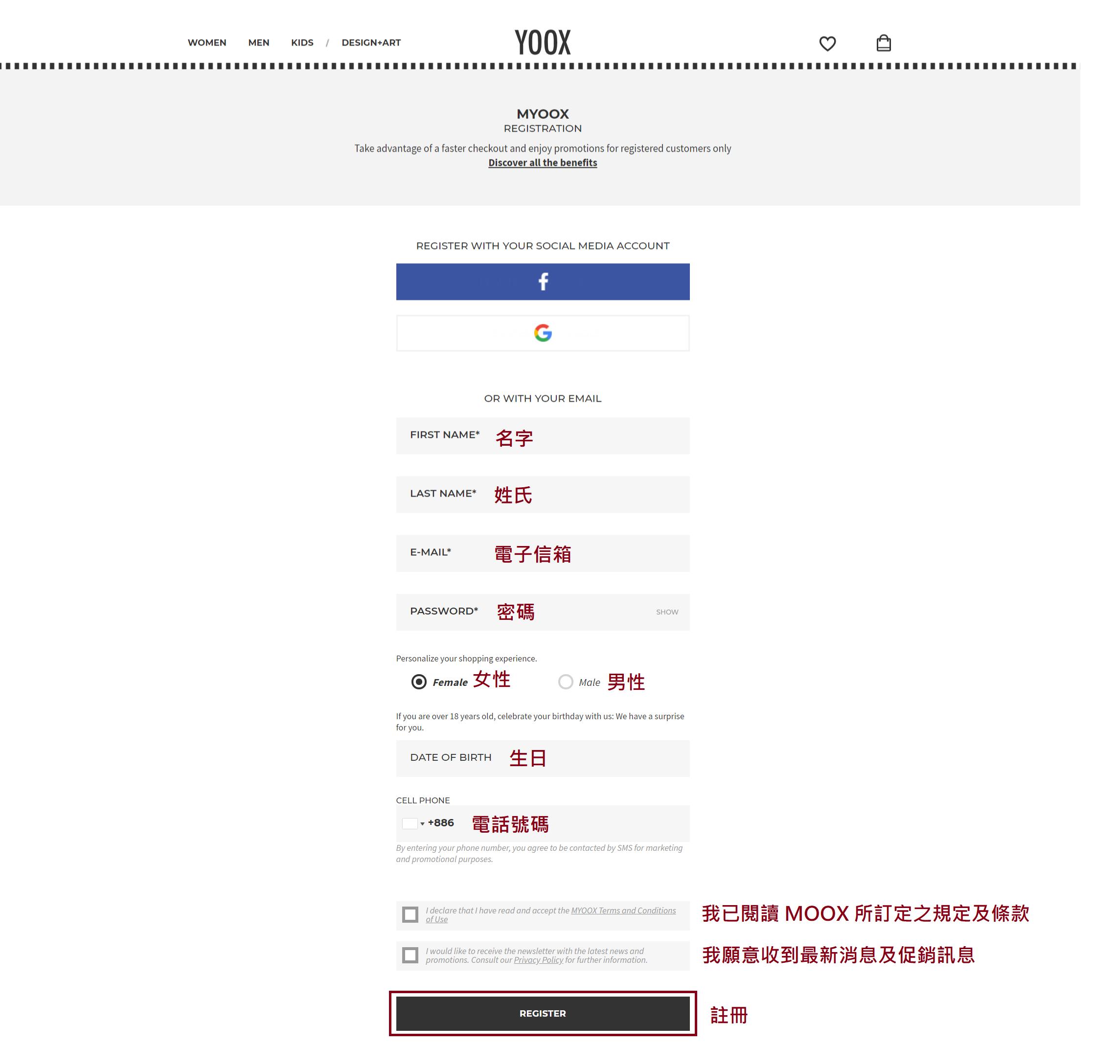 YOOX 購買教學-註冊帳號