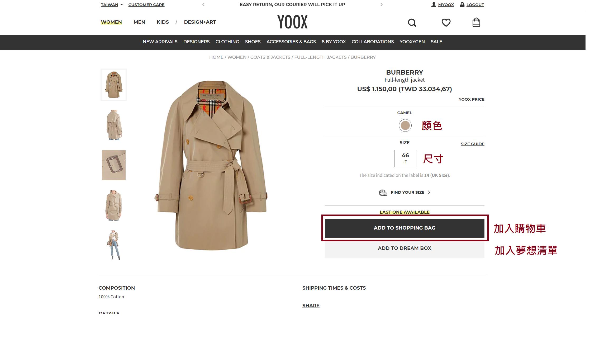 YOOX 購買教學-加入購物車