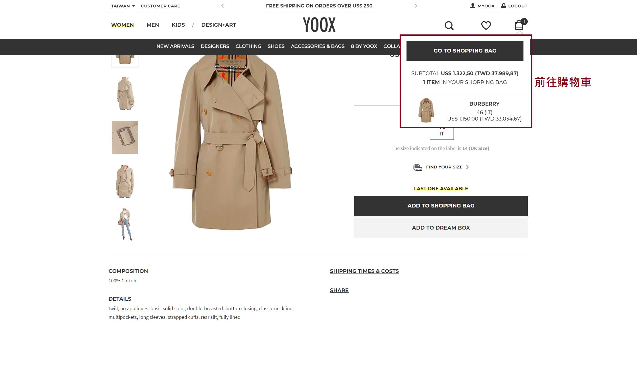 YOOX 購買教學-前往購物車