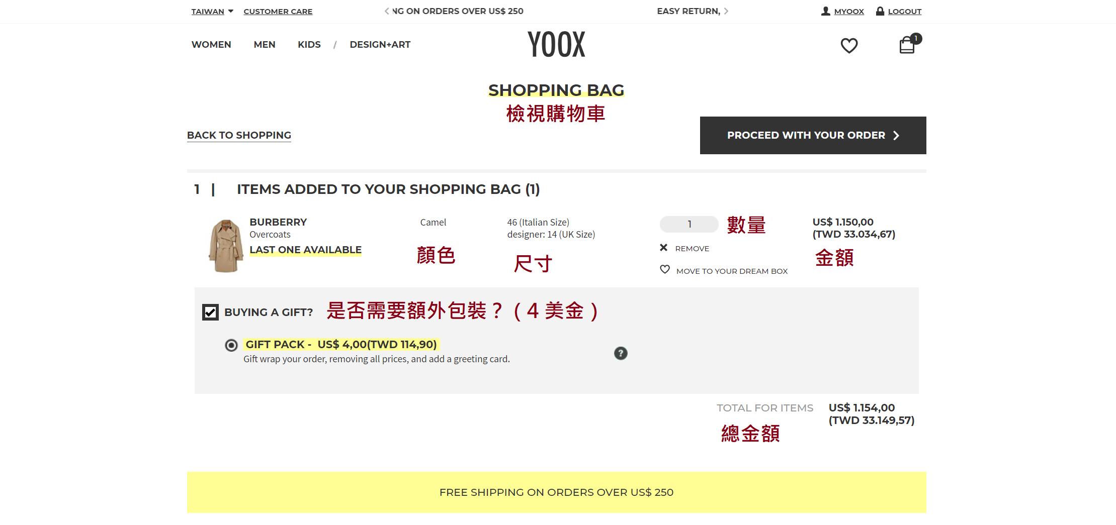 YOOX 購買教學-檢視購物車內容