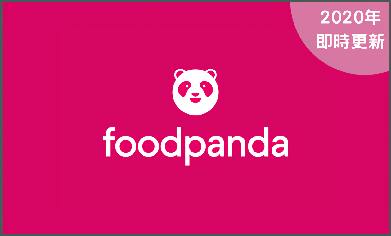 2020 年 11 月 Foodpanda 熊貓外送訂餐優惠折扣碼總整理
