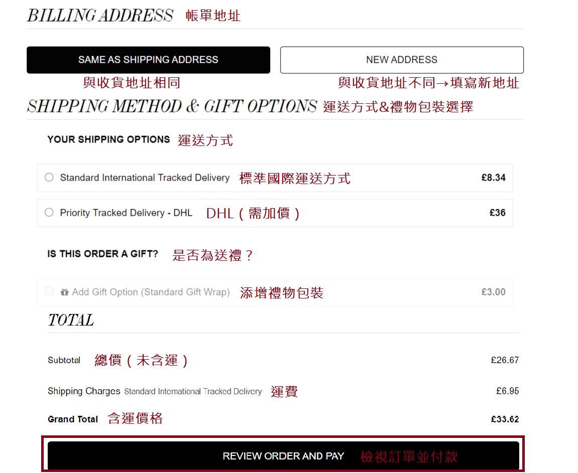 英國美妝網 Cult Beauty 購買教學-選擇運送方式&禮物包裝
