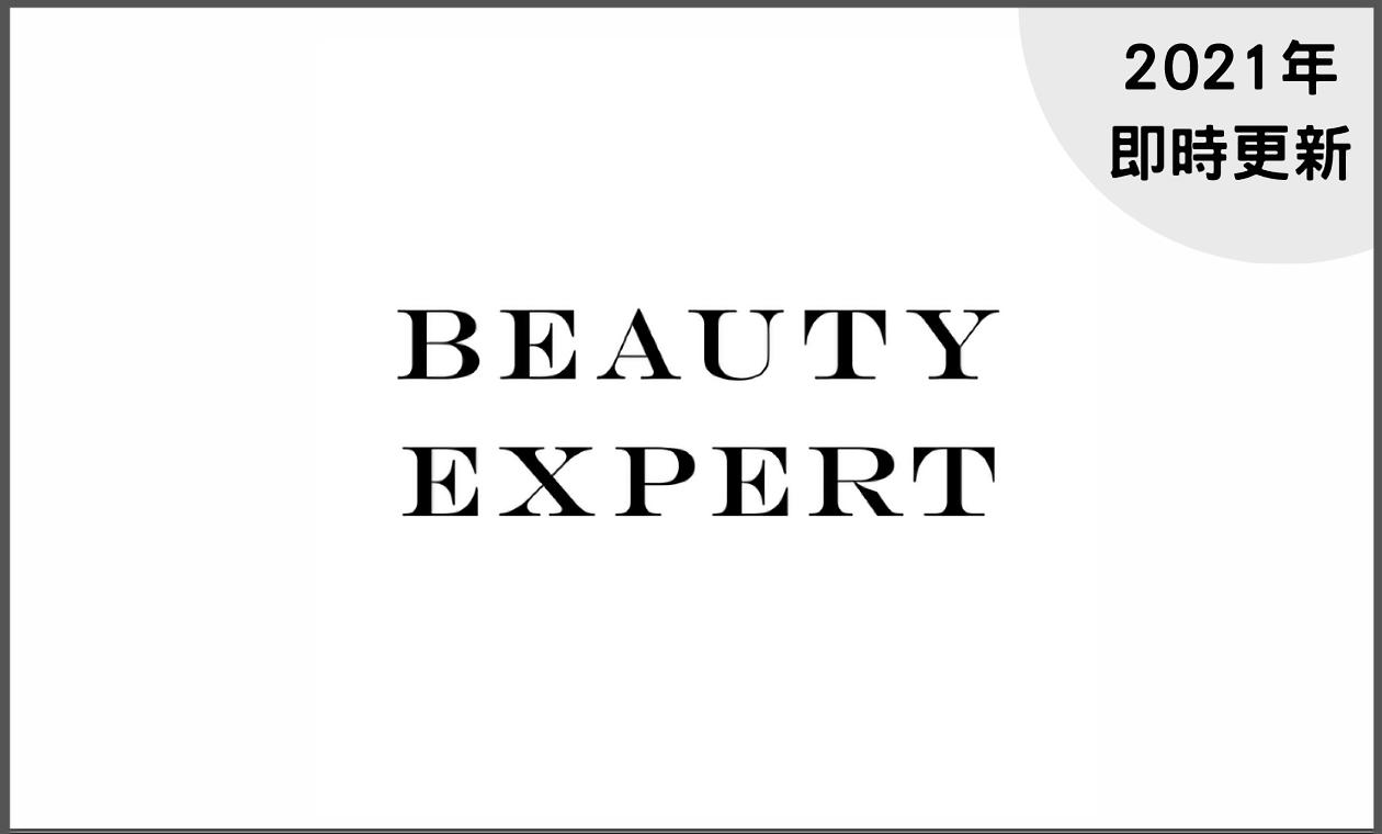 beauty expert 封面1