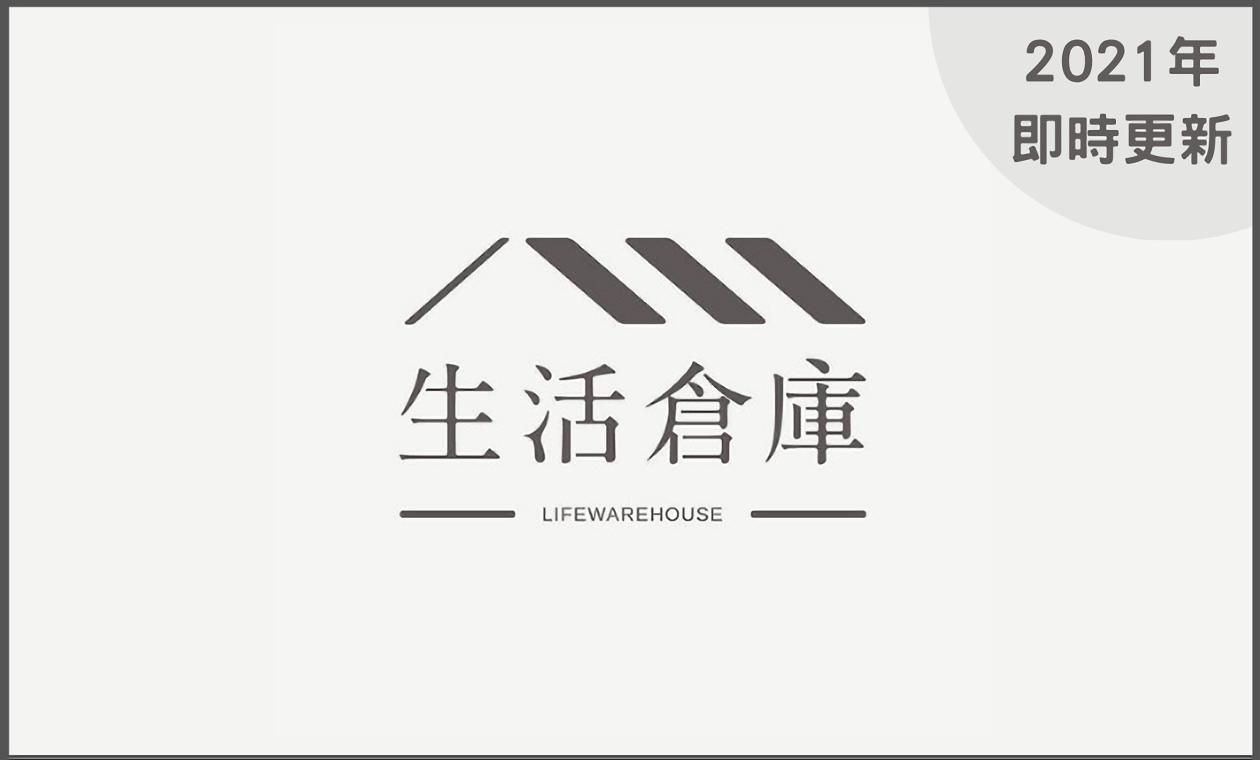 生活倉庫2
