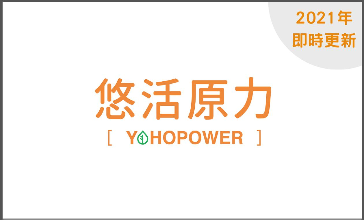 悠活原力 YohoPower 2
